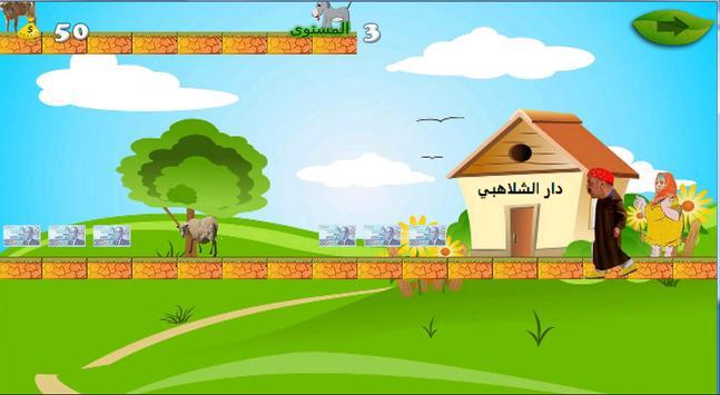 كبور والعيد الكبير screenshot 2