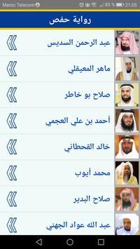 المصحف المرتل screenshot 5