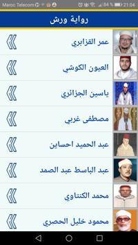 المصحف المرتل screenshot 2