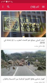 أخبار المغرب العاجلة screenshot 4