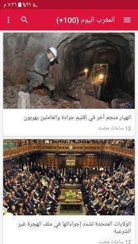 أخبار المغرب العاجلة screenshot 6