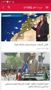 أخبار المغرب العاجلة screenshot 17