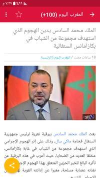 أخبار المغرب العاجلة screenshot 2