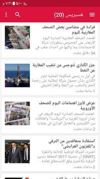 أخبار المغرب العاجلة screenshot 3