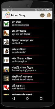 Moral Story apk screenshot