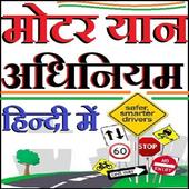 Motor vehicle act 1988 icon