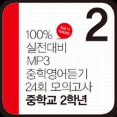 2015 중학영어듣기 24회 모의고사 2학년 icon