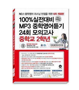 2015 중학영어듣기 24회 모의고사 2학년 poster