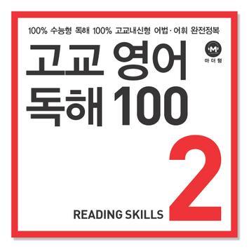 고교영어독해 100 2학년 poster
