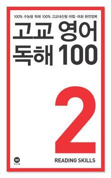 고교영어독해 100 2학년 screenshot 1