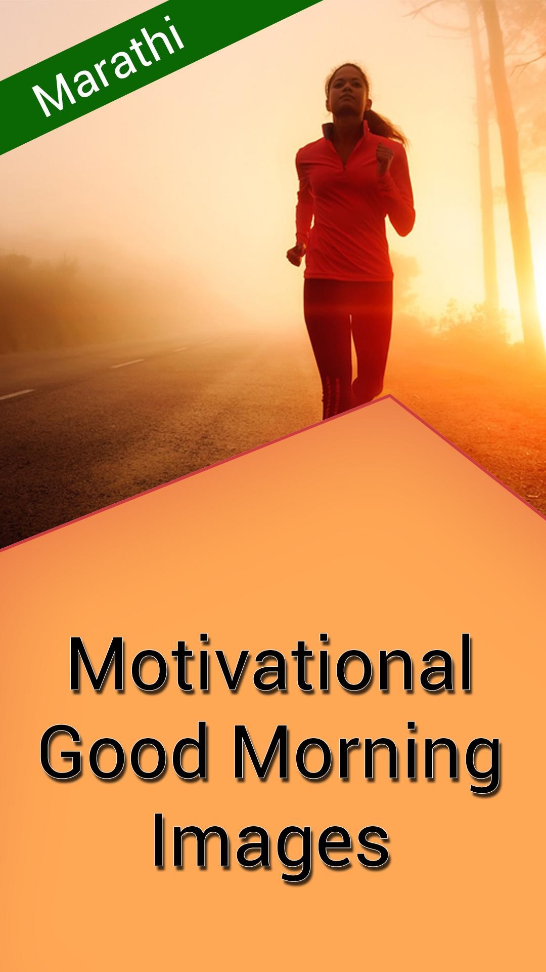Motivational Good morning images in Marathi for Android