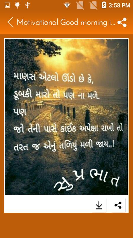 Motivational Good Morning Images In Gujarati For Android Apk Download