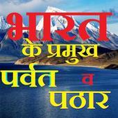 भारत के प्रमुख पर्वत व पठार icon