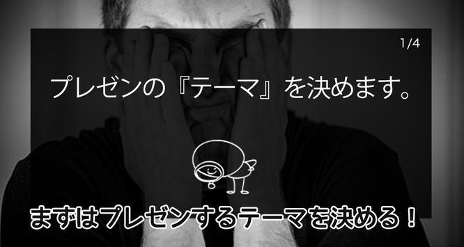 アドリブプレゼンゲーム!パワポカラオケ専用アプリ パワカラ screenshot 1