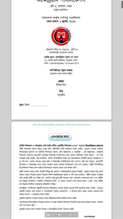 HSC Book 2019 Class 11-12 Books এইচ এস সি বই