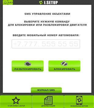 GPS мониторинг I.SETUP apk screenshot