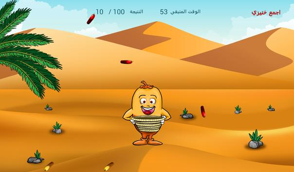 Play With Khlasi screenshot 2