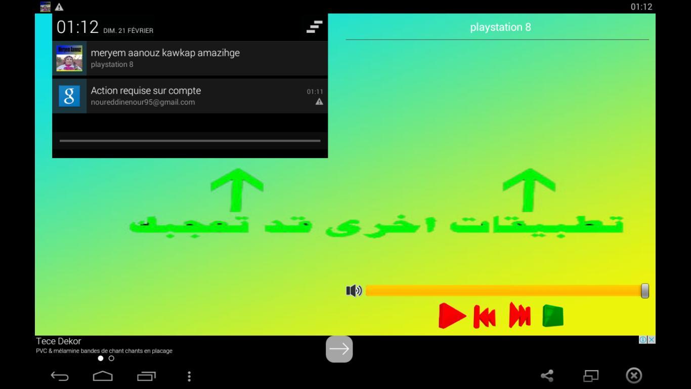 MERYEM MP3 GRATUIT AANOUZ TÉLÉCHARGER