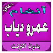 أنغام- أغاني عربية جديدة icon