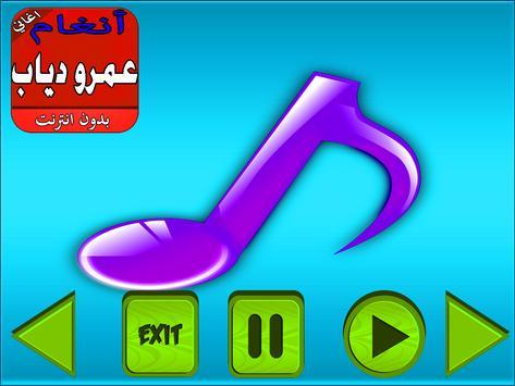 أنغام- أغاني عربية جديدة screenshot 1