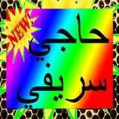 أغاني أمازيغية الحاجي السريفي icon