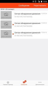 iVMS 4.5 PRO screenshot 1