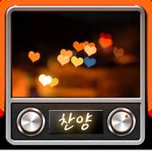 그뤠잇 복음성가 방송(무료음악, 은혜찬양) icon