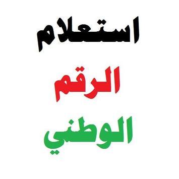 منظومة الرقم الوطني poster