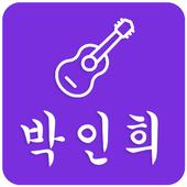 박인희 7080컬렉션 icon