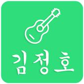 김정호 7080컬렉션 icon