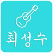 최성수 7080컬렉션 icon