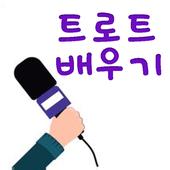 트로트 배우기 (노래교실) icon