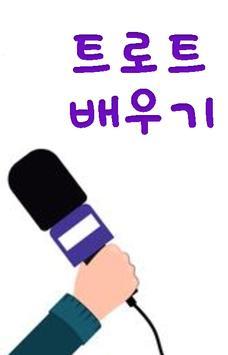 트로트 배우기 (노래교실) poster
