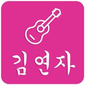 김연자 7080컬렉션 icon