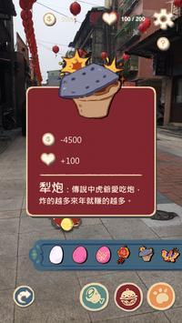 虎爺TigerGod-虎虎出巡中 screenshot 1