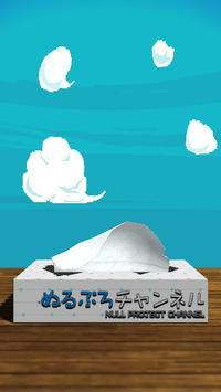 ∞sh-無限のティッシュ- poster