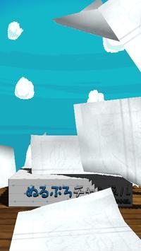 ∞sh-無限のティッシュ- apk screenshot