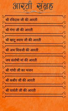 Complete Aarti Sangrah screenshot 1