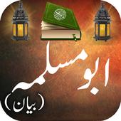 Abu Muslimah icon