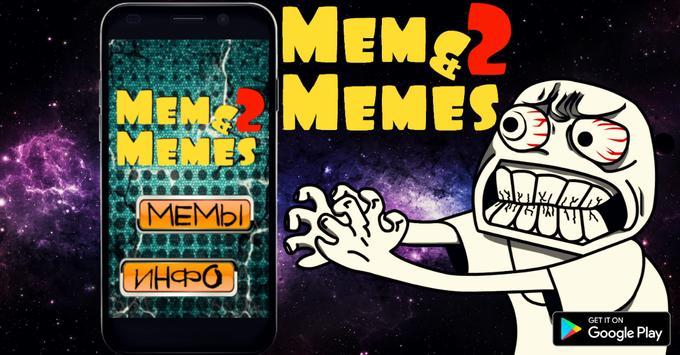Mem & Memes 2 screenshot 2