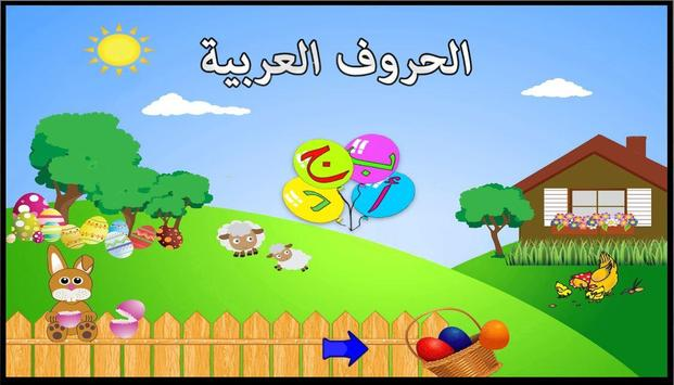 Alphabet arabe screenshot 8