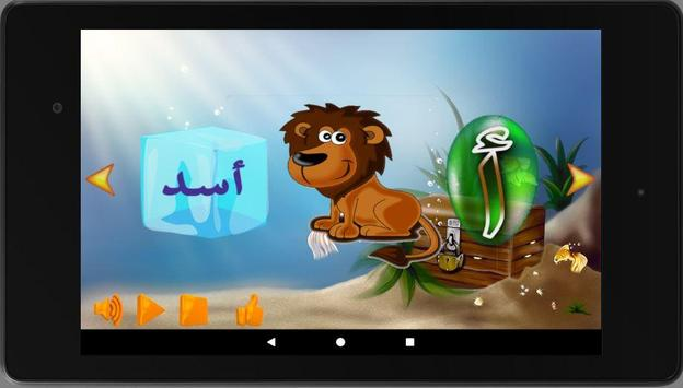 Alphabet arabe screenshot 14