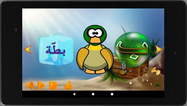 Alphabet arabe screenshot 15