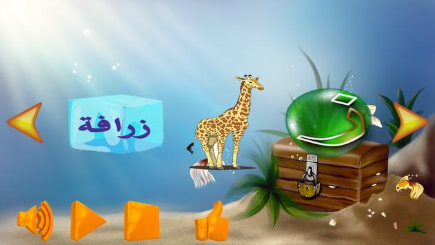 Alphabet arabe screenshot 2