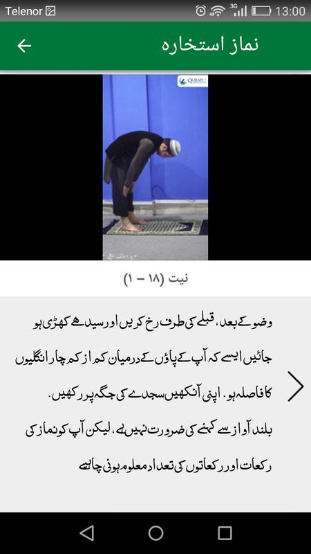 Namaz e istikhara namaz ka tarika for android apk download namaz e istikhara namaz ka tarika screenshot 5 thecheapjerseys Image collections