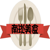 新南崁美食 icon