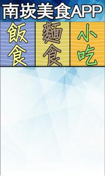 新南崁美食 poster