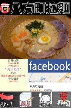 新南崁美食 apk screenshot