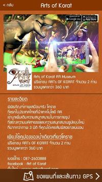 Korat Travel Box apk screenshot