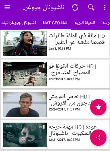 ناشيونال جيوغرافيك ابو ظبي أفلام وثائقية كاملة Apk 1 0 Download